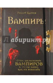ВампирыТайны. Загадки. Паранормальные явления<br>Эта книга ответит на все ваши вопросы о вампирах, познакомит вас с классификацией этих жутких существ, поведает истории о некоторых вампирах и раскроет правду о том, что происходит под покровом ночи.<br>Вооружившись полезными сведениями, вы также сможете опознать этих опаснейших кровожадных демонов и противостоять им.<br>