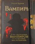 Роберт Каррен: Вампиры