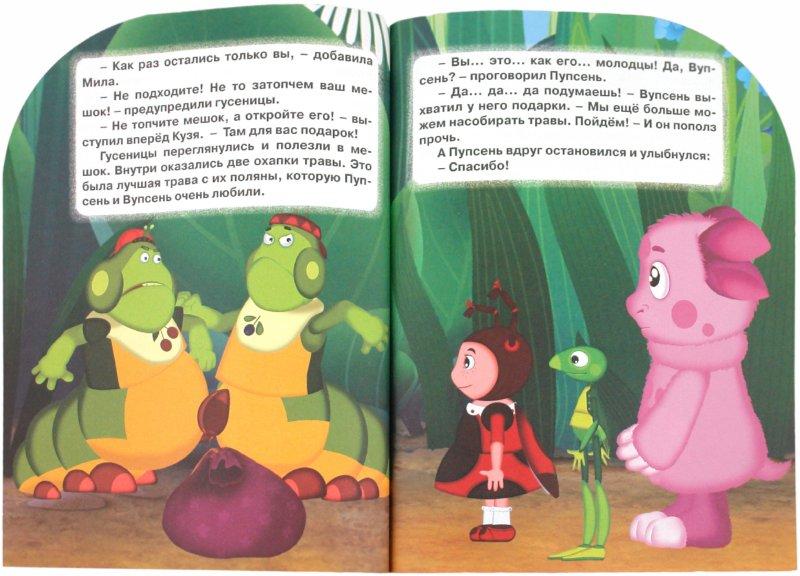 Иллюстрация 1 из 5 для Лунтик и его друзья. Таинственный мешок (+CD) | Лабиринт - книги. Источник: Лабиринт