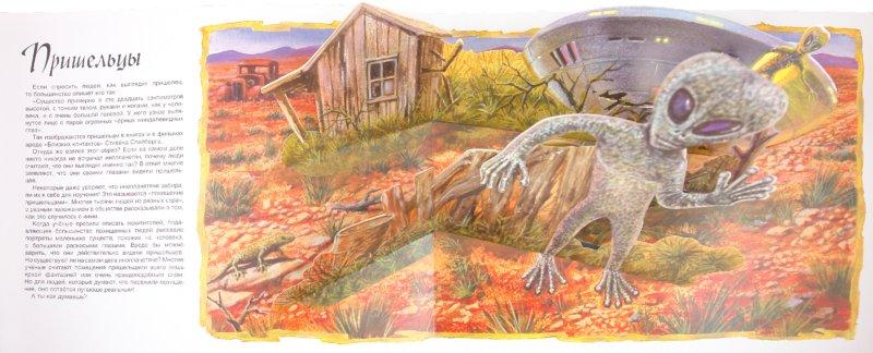 Иллюстрация 1 из 14 для Мир пришельцев   Лабиринт - книги. Источник: Лабиринт