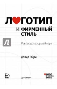Логотип и фирменный стиль. Руководство дизайнера