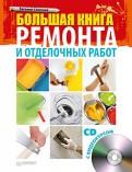 Евгений Симонов: Большая книга ремонта и отделочных работ (+CD)