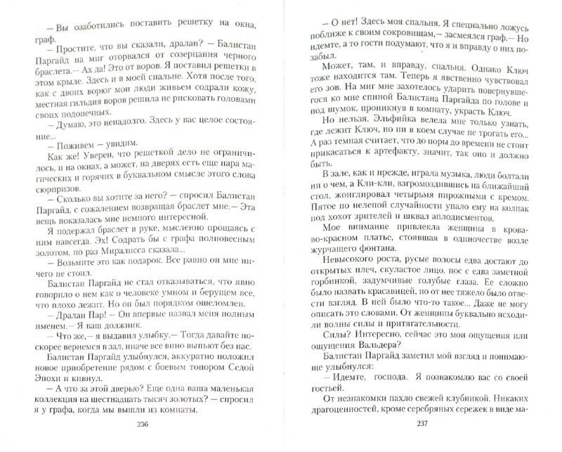 Иллюстрация 1 из 16 для Джанга с тенями - Алексей Пехов | Лабиринт - книги. Источник: Лабиринт