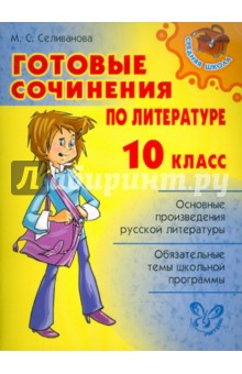 Литературное чтение 4 класс читать савченко