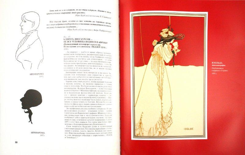 Иллюстрация 1 из 29 для Обри Бердслей - Ирина Пименова | Лабиринт - книги. Источник: Лабиринт