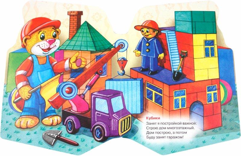 Иллюстрация 1 из 7 для Игрушки. Мои игрушки - Татьяна Коваль   Лабиринт - книги. Источник: Лабиринт