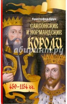 Саксонские и нормандские короли. 450-1154Всемирная история<br>Кристофер Брук, историк, профессор Лондонского университета, посвятил свою книгу истории королевской власти в Англии. Наблюдая за сменой королей на престоле, автор сообщает не только даты их правления и сражений, он дает представление о том, какими они были: их вкусы, интересы и достижения. Почему король Этельстан был таким знатоком реликвий, был ли Вильгельм II атеистом, участвовал ли Генрих I в убийстве Вильгельма II? Отвечая на эти вопросы, Брук изучает природу монархической власти, стараясь освободиться от современных предрассудков и мнений тех историков, которые видели в королевской власти лишь источник тирании. Книга снабжена иллюстрациями, генеалогическими таблицами и картами.<br>