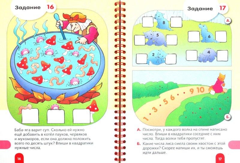 Иллюстрация 1 из 8 для Веселые уроки. Счет до 10 | Лабиринт - книги. Источник: Лабиринт