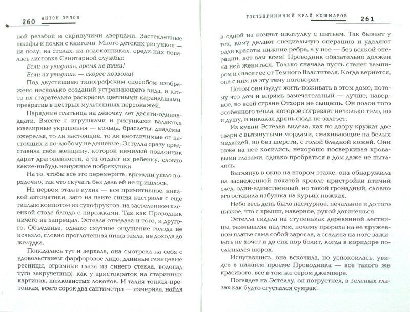 Иллюстрация 1 из 12 для Гостеприимный край кошмаров - Антон Орлов   Лабиринт - книги. Источник: Лабиринт