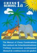 Сергей Иващенко: Учебник шахматных комбинаций. Книга 1a