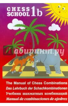 Учебник шахматных комбинаций. Книга 1b от Лабиринт