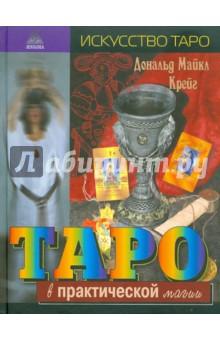 Таро в практической магии
