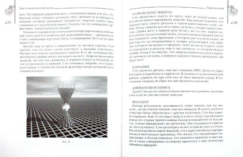 Иллюстрация 1 из 12 для Таро в практической магии - Дональд Крейг | Лабиринт - книги. Источник: Лабиринт
