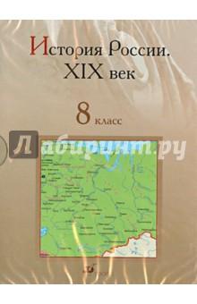 История России в XIX в. 8 класс. Интерактивное наглядное пособие (CDpc)