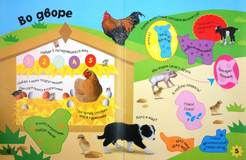 Иллюстрация 1 из 15 для Играй и наклеивай. Животные в деревне | Лабиринт - книги. Источник: Лабиринт