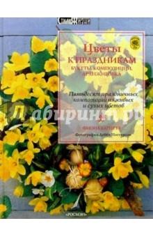 Барнетт Фиона Цветы к праздникам. Букеты, композиции, аранжировка