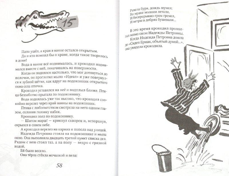 Иллюстрация 1 из 19 для Катя и крокодил - Гернет, Ягдфельд | Лабиринт - книги. Источник: Лабиринт