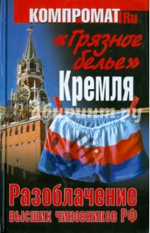 Грязное белье Кремля. Разоблачение высших чиновников РФПолитика<br>Наверное, нигде народ не испытывает такой ненависти к чиновникам, - как в России, само это слово стало ругательным, синонимом продажности и воровства, взяточничества и вымогательства, откатов, произвола и беспредела. В неофициальных рейтингах коррупции РФ занимает одно из самых позорных мест - где-то между Либерией и Гаити. Со времен Карамзина, который на вопрос, как дела в России, ответил: Воруют! - изменились разве что масштабы хищений: мздоимцам XIX века аппетиты нынешнего чиновничества и не снились!<br>В этой сенсационной книге собрана самая скандальная и шокирующая информация на высших чиновников РФ - от Чубайса, Кудрина и Грефа до Сердюкова, Зурабова и Швыдкого, от Сечина и Чайки до Громова и Матвиенко. Вы не прочитаете об этом в официозной печати и не услышите по государственному телевидению. Грязное белье власть имущих впервые выставлено на всеобщее обозрение. Новая книга от авторов бестселлера За что Лужкову дали по кепке! Самые сенсационные разоблачения от журнала Компромат и сайта compromat.ru! Самые неприглядные подробности многомиллионных афер! Для нас нет запретных тем.<br>