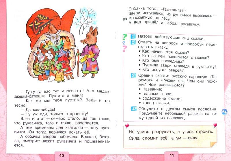 Иллюстрация 1 из 19 для Литературное чтение. 1 класс. В 2 частях. Комплект в 2-х частях - Климанова, Горецкий, Виноградская, Голованова, Бойкина   Лабиринт - книги. Источник: Лабиринт
