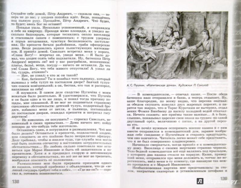 Иллюстрация 1 из 7 для Литература. 8 класс. В 2 частях. Часть 1, 2. ФГОС - Чертов, Трубина, Антипова, Маныкина | Лабиринт - книги. Источник: Лабиринт