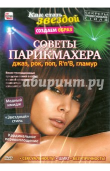 Советы парикмахера: джаз, рок, поп, R'n'B, гламур (DVD) Сова-Фильм