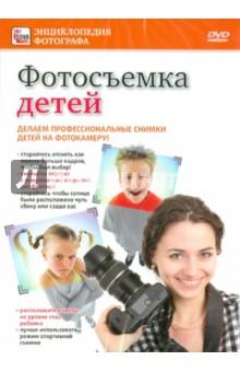 Фотосъемка детей (DVD) Сова-Фильм