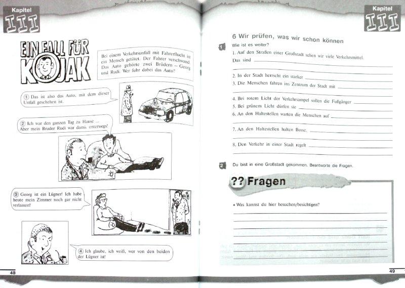 бим фомичева крылова: немецкий язык рабочая тетрадь 7 класс гдз