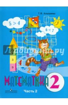 Математика. 2 класс. Учебник для коррекционных образовательн учреждений. В 2-х ч. Часть 2 (VIII вид)Коррекционная педагогика<br>Учебник предназначен для обучающихся с интеллектуальными нарушениями и обеспечивает реализацию требований Адаптированной основной образовательной программы в предметной области Математика. Учебник состоит из двух частей и является логическим продолжением учебника математики для 1 класса. Система учебных заданий, представленная в учебнике, направлена не только на формирование у учащихся математических знаний и умений, но и на коррекцию их психофизического развития. В первой части учебника рассматриваются такие темы, как нумерация чисел второго десятка, сложение и вычитание без перехода через десяток, увеличение и уменьшение числа на несколько единиц, вводится новая мера длины - дециметр, происходит знакомство учащихся с лучом и углом, большое внимание уделено работе над простой арифметической задачей. Иллюстрации помогают учащимся наглядно представлять изучаемый материал. Учебник составляет учебно-методический комплект с рабочей тетрадью по математике для 2 класса автора Т. В. Алышевой.<br>Рекомендовано Министерством образования и науки Российской Федерации.<br>7-е издание.<br>