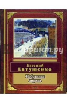 Евтушенко Евгений Александрович Избранная лирика