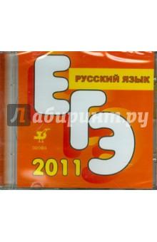 Пособие для подготовки к ЕГЭ по русскому языку (CD)