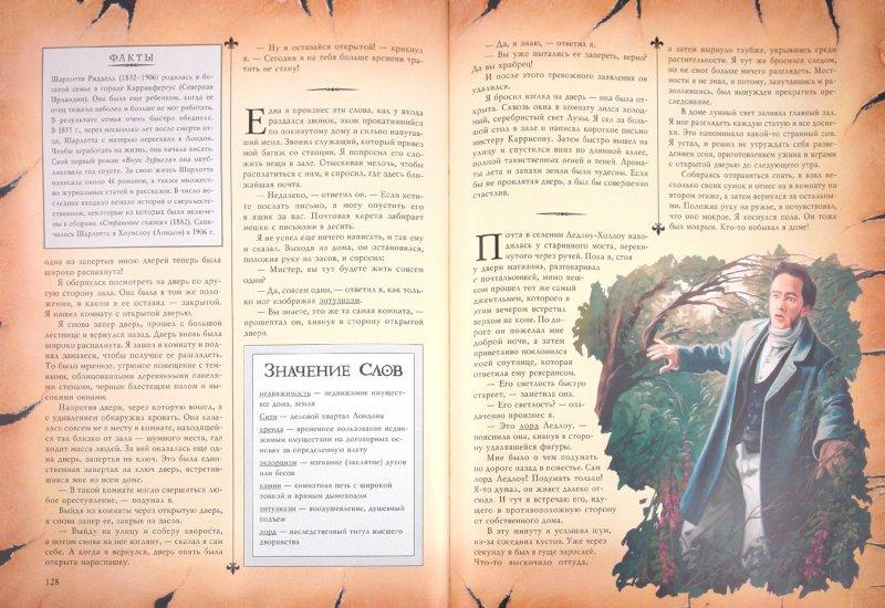 Иллюстрация 1 из 34 для Страшно увлекательное чтение. 21 иллюстрированный триллер   Лабиринт - книги. Источник: Лабиринт