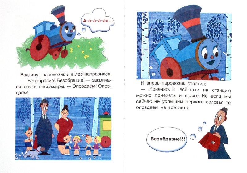 Иллюстрация 1 из 6 для Паровозик из Ромашково - Геннадий Цыферов | Лабиринт - книги. Источник: Лабиринт