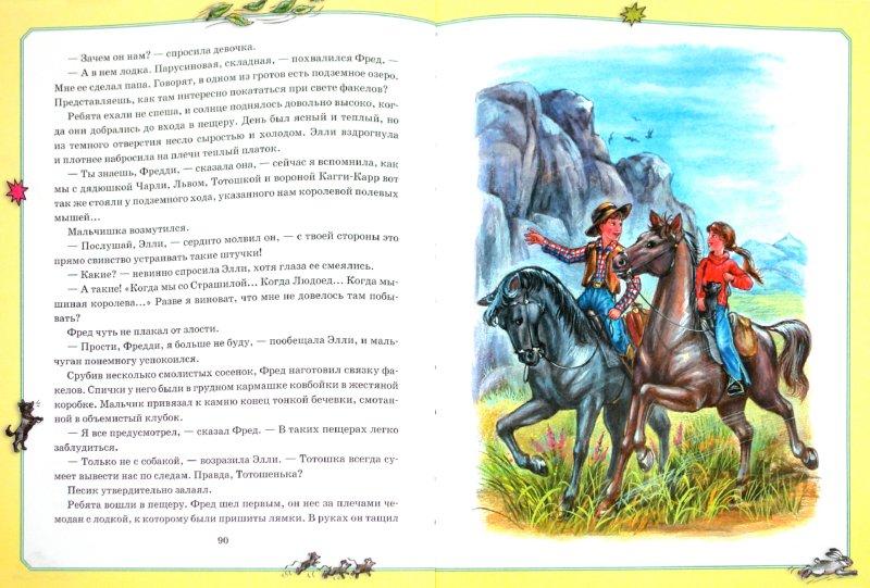 Иллюстрация 1 из 25 для Семь подземных королей - Александр Волков | Лабиринт - книги. Источник: Лабиринт