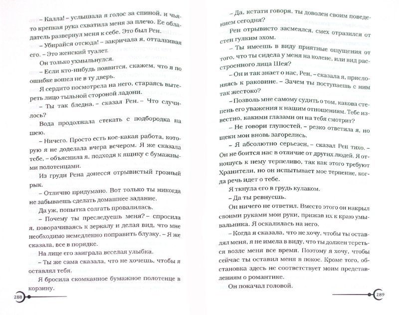 Иллюстрация 1 из 16 для Колдовская война. Нерушимая клятва - Андреа Кремер | Лабиринт - книги. Источник: Лабиринт
