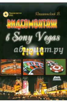 Видеомонтаж в Sony Vegas Pro 10 (+DVD)