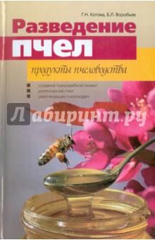 Разведение пчел. Продукты пчеловодства