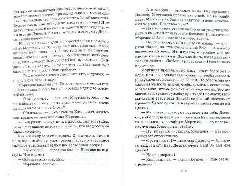 Иллюстрация 1 из 32 для Джесси и Моргиана. Рассказы (1928-1930 гг.) - Александр Грин   Лабиринт - книги. Источник: Лабиринт