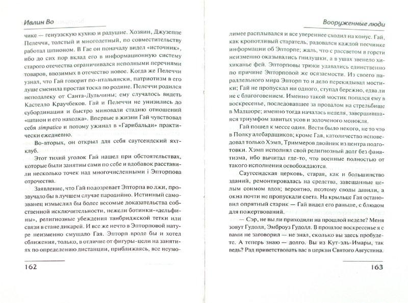 Иллюстрация 1 из 6 для Вооруженные люди - Ивлин Во | Лабиринт - книги. Источник: Лабиринт