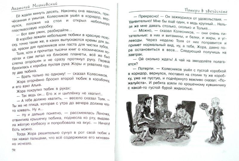 Иллюстрация 1 из 10 для Пятеро в звездолете - Анатолий Мошковский | Лабиринт - книги. Источник: Лабиринт