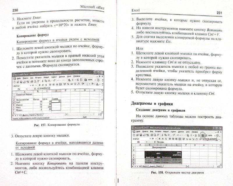 Иллюстрация 1 из 11 для Самый полезный самоучитель работы на компьютере - Иван Жуков | Лабиринт - книги. Источник: Лабиринт