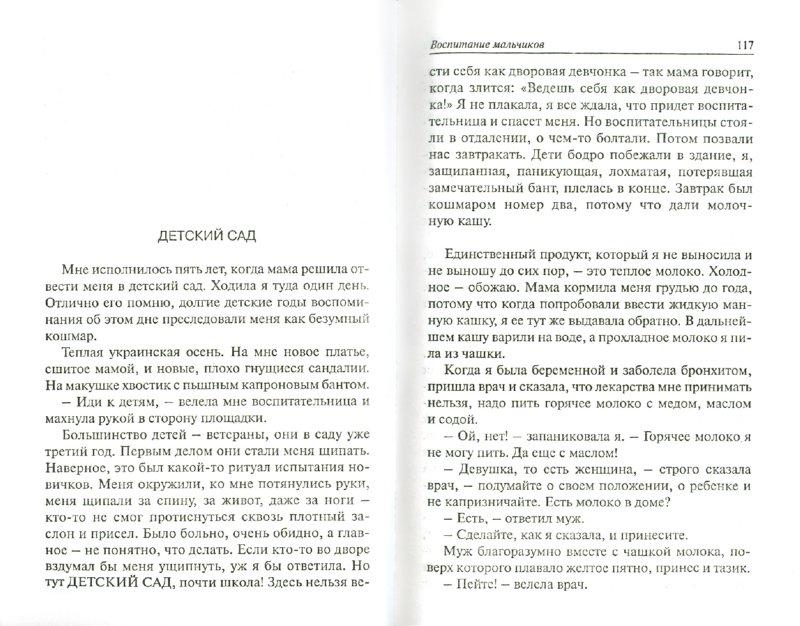 Иллюстрация 1 из 5 для Воспитание мальчиков - Наталья Нестерова | Лабиринт - книги. Источник: Лабиринт
