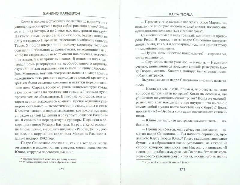 Иллюстрация 1 из 10 для Карта Творца - Эмилио Кальдерон | Лабиринт - книги. Источник: Лабиринт