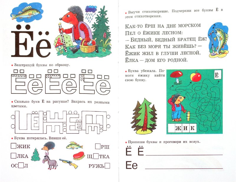 Иллюстрация 1 из 20 для Азбука - Нефедова, Узорова | Лабиринт - книги. Источник: Лабиринт