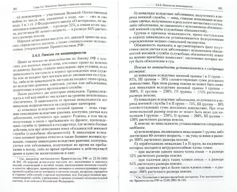 Иллюстрация 1 из 13 для Право социального обеспечения - Галия Сулейманова | Лабиринт - книги. Источник: Лабиринт
