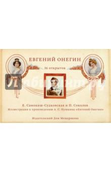 Евгений Онегин.  В открытках