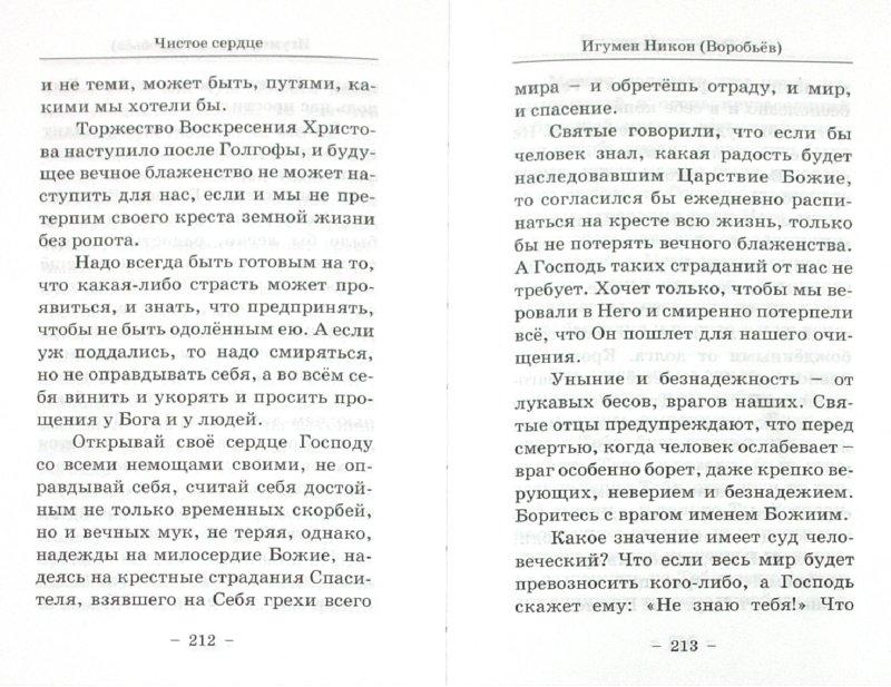 Иллюстрация 1 из 9 для Чистое сердце - Архимандрит, Схиигумен, Игумен, Игумения | Лабиринт - книги. Источник: Лабиринт