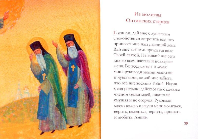 Иллюстрация 1 из 17 для Молитвослов для детей | Лабиринт - книги. Источник: Лабиринт