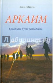 Аркаим. Крестный путь разведчика
