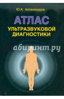 Атлас ультразвуковой диагностики: учебно-практическое пособие