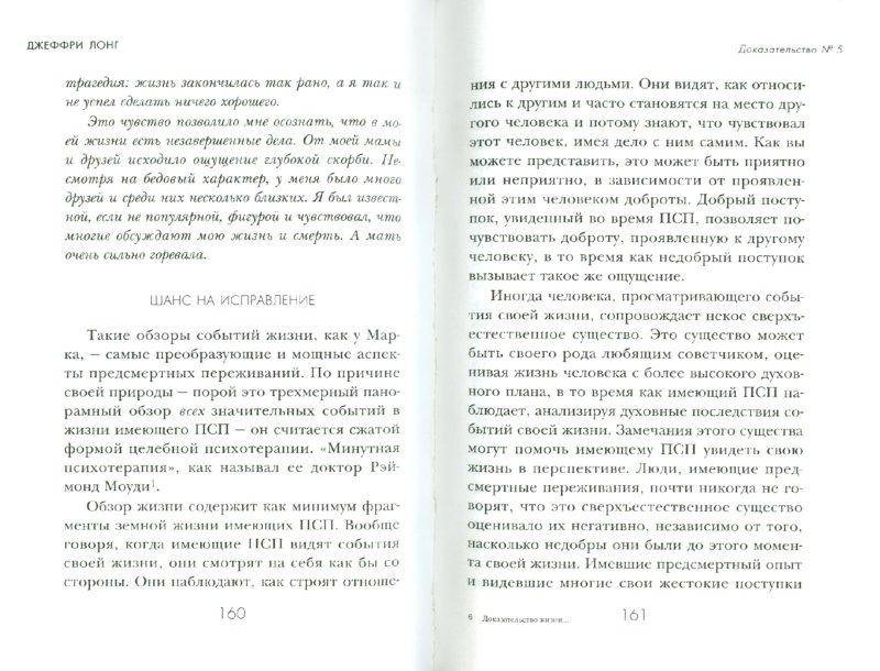 Иллюстрация 1 из 6 для Доказательство жизни после смерти - Джеффри Лонг | Лабиринт - книги. Источник: Лабиринт